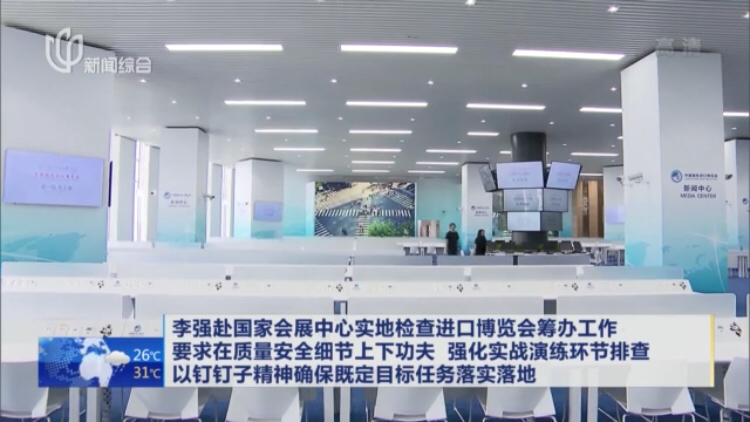 Haitaiolin Group Helps the News Center of the First China International Import Exposition